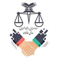 آدرس دادسرای ارشاد ناحیه 21 تهران